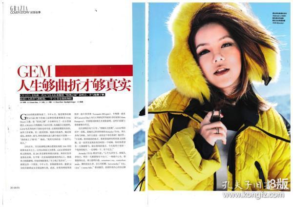 杂志切页:邓紫棋8版专访彩页