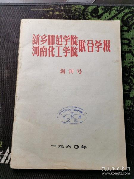创刊号:新乡师范学院 河南化工学院联合学报