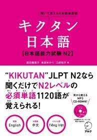 キクタン日本语 日语N2 附MP3光盘