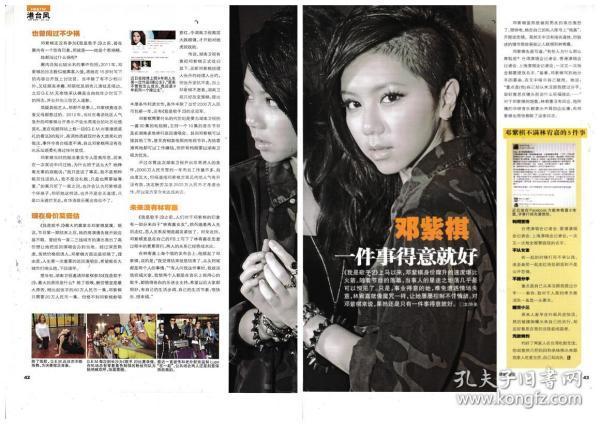 杂志切页:邓紫棋 杜 汶泽4版专访彩页