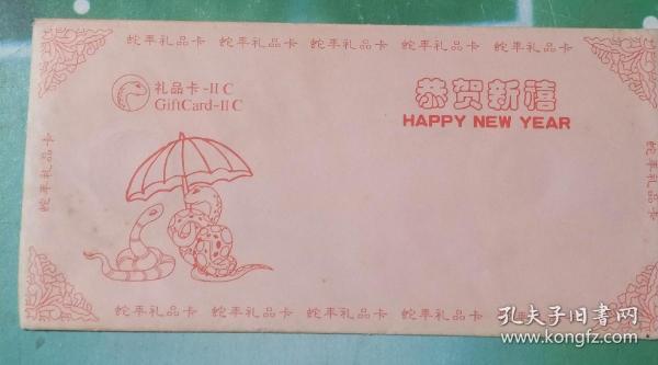 上海造币厂辛已年礼品卡