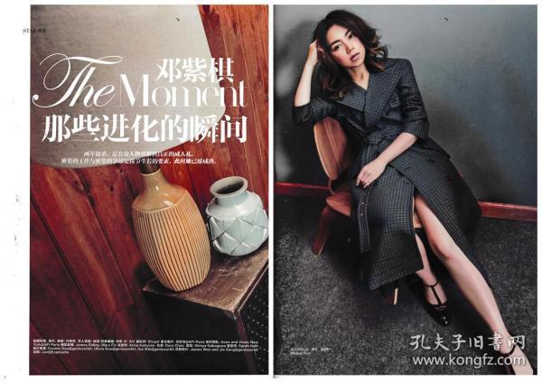 杂志切页:邓紫棋42版专访彩页+封面