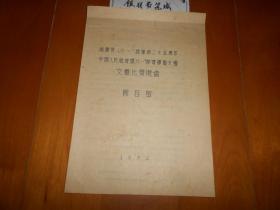 为庆祝八一建军节二十五周年 中国人民解放军八一体育运动 大会 文艺比赛晚会(1952年)