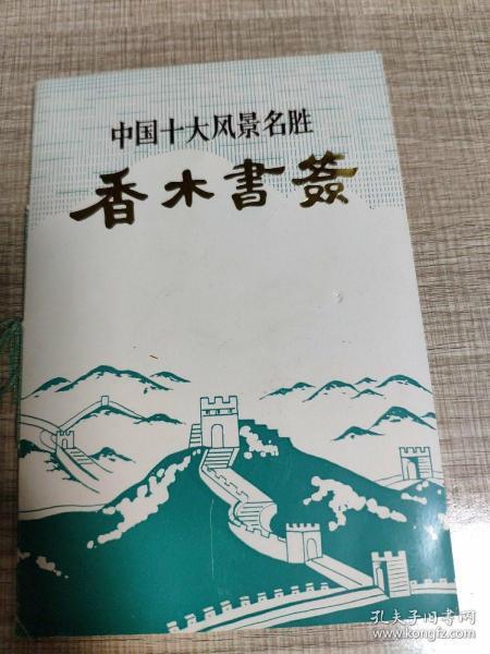 中国十大风景名胜—香木书签(十个书签)