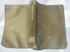 中国地质学会志 第十七卷 第1-4期 三本合订合卖(3,4期是合刊) 民国26年