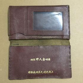 民国上海光明兄弟烟厂皮夹