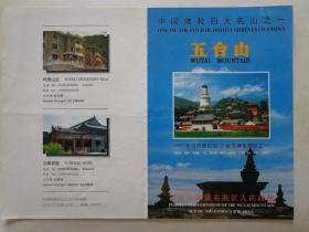 五台山旅游图 00年代 16开折页 封面白塔 中英文对照 五台山位于山西省五台县东北部,位居中国佛教四大名山之首,有42处古建筑寺庙。