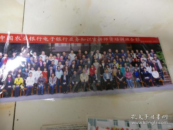 中国农业银行电子银行业务知识宣讲师培训班合影     武汉培训学员2010.1,大彩色照片注意标的尺寸.