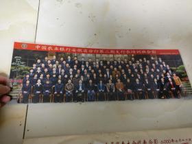 中国农业银行安徽省分行第二期支行长培训班合影     武汉培训学员2010..3,大彩色照片注意标的尺寸.