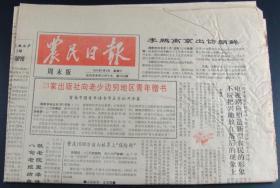 农民日报 1991年5月4日周末版总第2563期(8版)