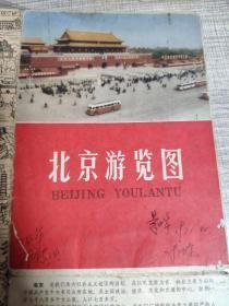 北京市区交通图(1971年)