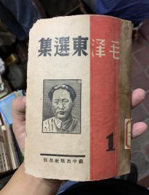 红色文献:毛泽东选集(1)1945年苏中版 M