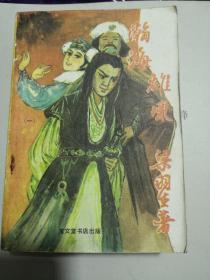 老武侠小说:瀚海雄风〈全四册〉1986年一版一印