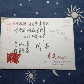 红旗出版社社长、总编辑牛欣芳毛笔贺卡附封