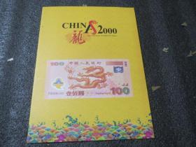 2000《庚辰年》邮票珍藏  80分邮票一整版32枚 2.80元邮票32枚 合计面值115.2元  中国邮政发行  北京邮票厂印制(代友出售 还有13套   电微17731181726议价)