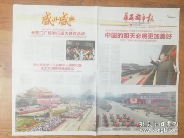 国庆70周年阅兵式《华西报》16版