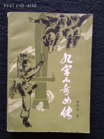 九宫山奇女传