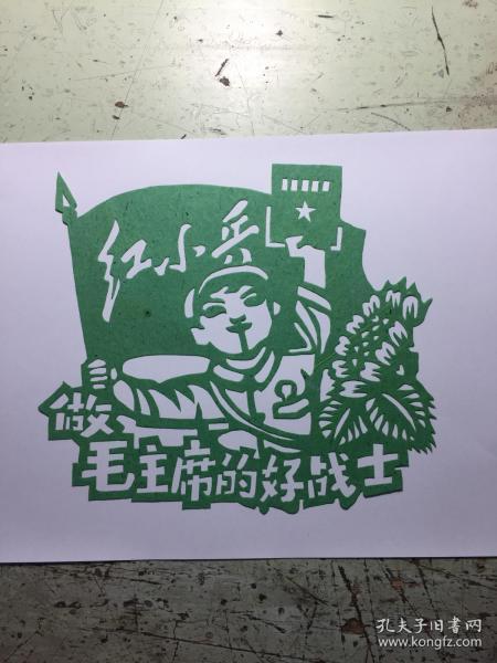 文革题材的剪纸7