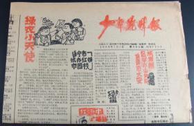 少年先锋报1989年7月7日第339期(4版)