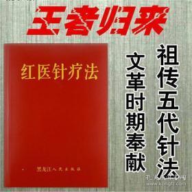 红医针疗法 献出祖传五代的民间针法