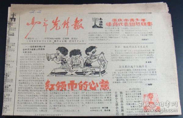 少年先锋报1989年8月11日第344期(4版)