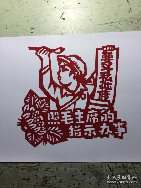 文革题材的剪纸22