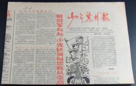 少年先锋报1989年8月4日第343期(4版)