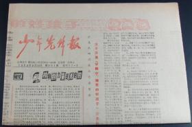 少年先锋报1989年9月29日第351期(4版)