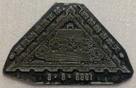集邮邮票类藏品天津市棉纺四厂第五届第八届集邮展览邮戳印模