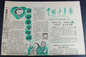 中国少年报1989年8月9日第1636期(4版)