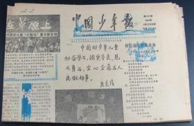 中国少年报1989年8月16日第1637期(4版)