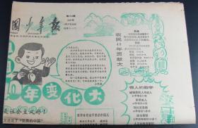 中国少年报1989年9月20日第1642期(4版)
