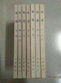 宋书 一——七册 7册合售 1974年一版一印 老版本线锁装帧