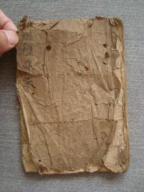 A4949清代山东手抄《对联杂集本》,内有各种民俗神仙龙王等,极富研究价值