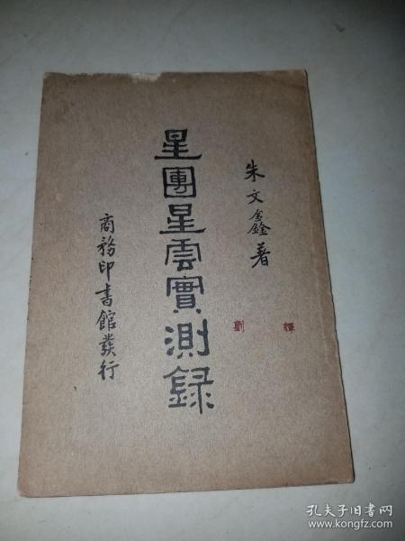 星图星云实测录[民国23年-1934年]