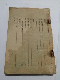 高中国文教科书第二册
