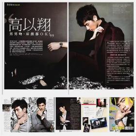 杂志切页:高以翔6版专访彩页+封面 台湾原版