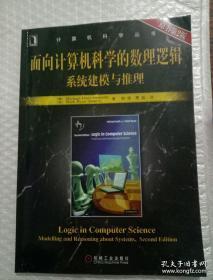 面向计算机科学的数理逻辑系统建模与推理