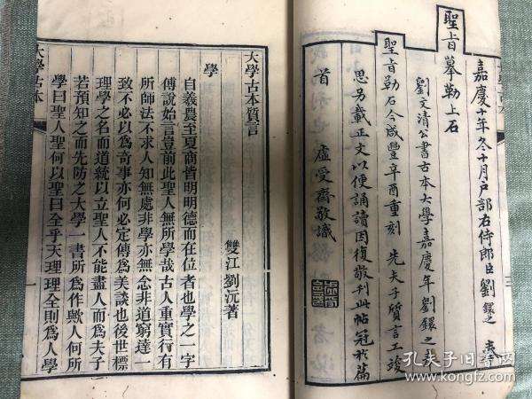 咸丰年刊大学古本质言,大开本一厚册,刘墉刘沅作序