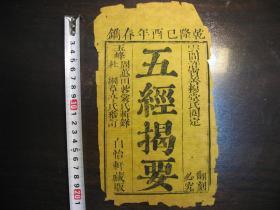 清代乾隆己酉年(1789年)五经揭要版权叶一张