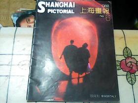 上海画报1988年第6 期