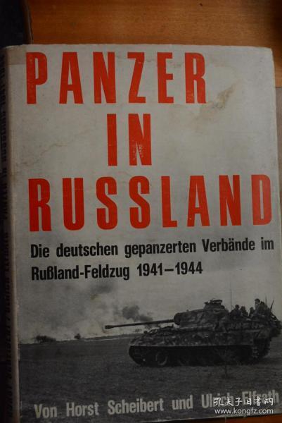 德文原版  《PANZER IN RUSSLAND》俄罗斯战场上的装甲战 1941-1944   16开苏德战场坦克战写真集