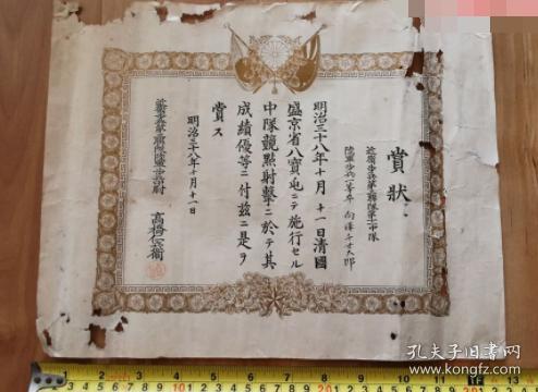清代时期1905年鬼子近卫师团在清国盛京八宝屯射击竞赛赏状 体育收藏