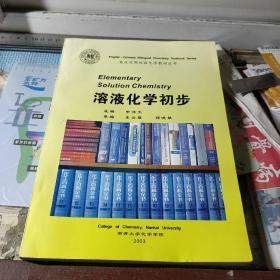 溶液化学初步(Elementary Solution Chemistry)【南开大学化学专业参考书-申泮文教授主编】