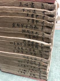 木夹板四书撮言,存十九册,缺一册,保存干净整洁,题签漂亮