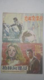 老版连环画;柏林间谍战(上、下2册全,2册和售);稀见版本,印量小,仅印9.95万册