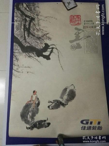 李可染国画《墨塘》宣纸挂历(2009年,6幅牧牛图)多图实拍,包老保真