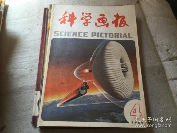 科学画报1984-4