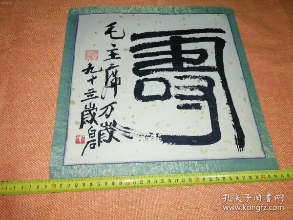 上海朵云轩木刻水印 齐白石篆书斗方寿字及毛主席万岁 已装裱33×33厘米