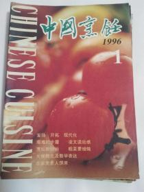 中国烹饪(1996年第1·2·3·5·8·9·10·11·12期)